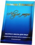 Экспреcc-маска для лица Акулье масло с эфирными маслами мяты и апельсина