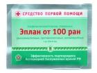 Салфетка антисептическая стерильная Эплан от 100 ран