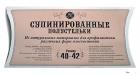 Супинированные стельки Быкова (размер 40-42)