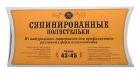 Супинированные стельки Быкова (размер 43-45)