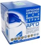 Комплект запасной для фильтров АРГО и АРГО-М